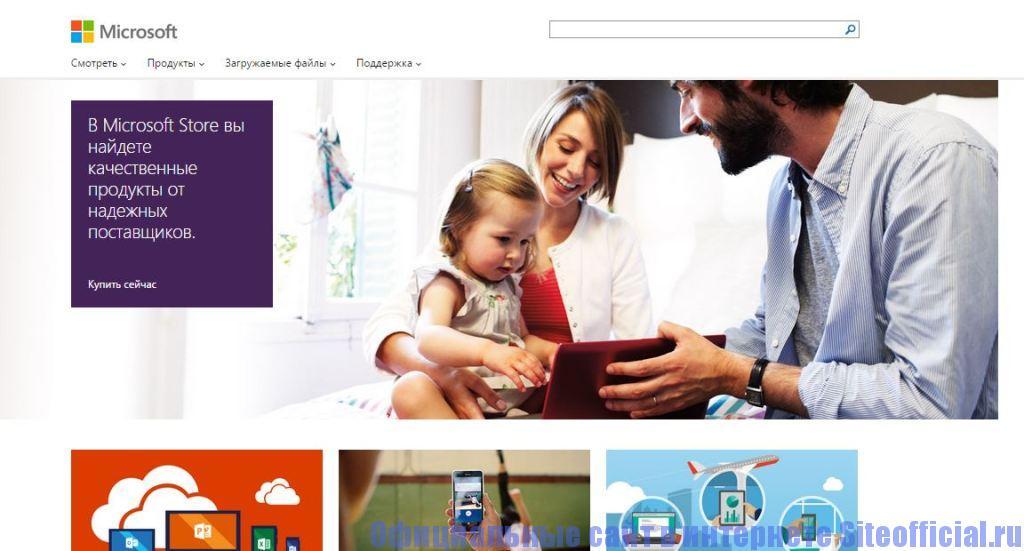 Официальный сайт Майкрософт - Главная страница