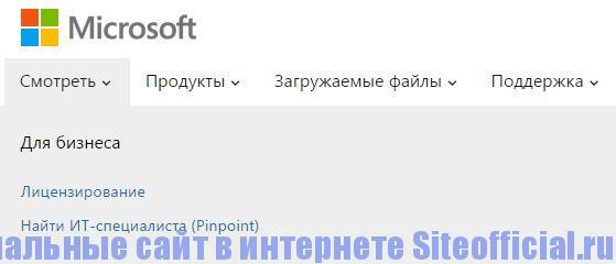 """Официальный сайт Майкрософт - Вкладка """"Смотреть"""""""