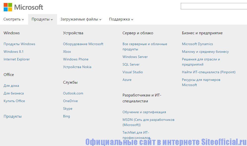 """Официальный сайт Майкрософт - Вкладка """"Продукты"""""""