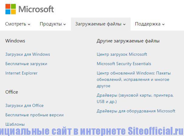 """Официальный сайт Майкрософт - Вкладка """"Загружаемые файлы"""""""