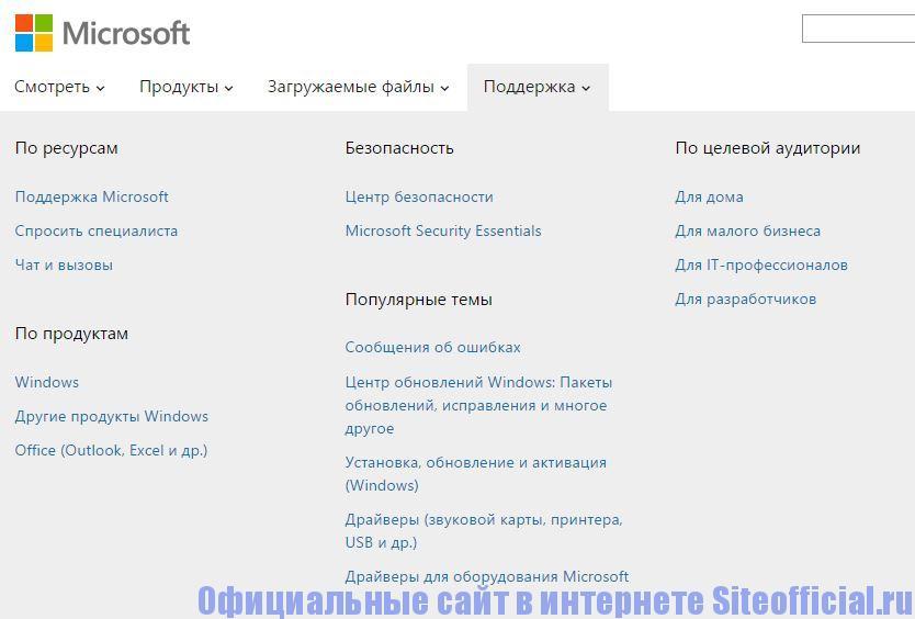"""Официальный сайт Майкрософт - Вкладка """"Поддержка"""""""