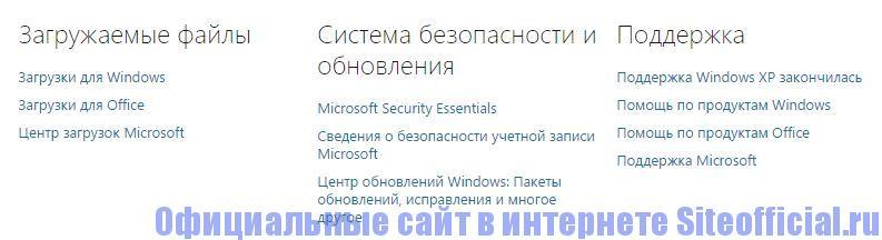 Официальный сайт Майкрософт - Вкладки