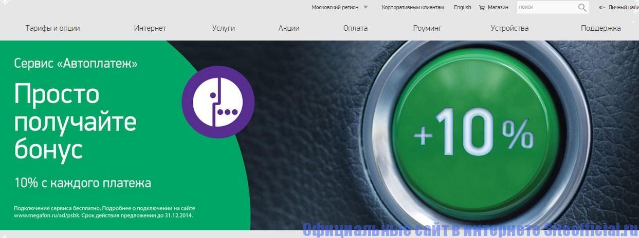 Официальный сайт Мегафон - Главная страница