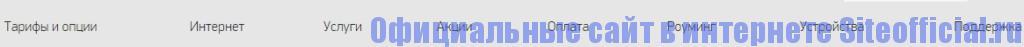 Официальный сайт Мегафон - Разделы