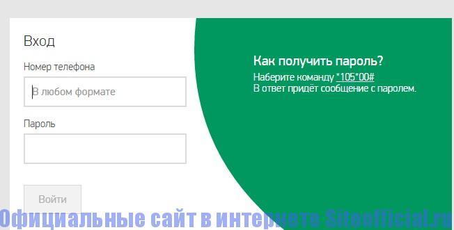 Официальный сайт Мегафон - Личный кабинет