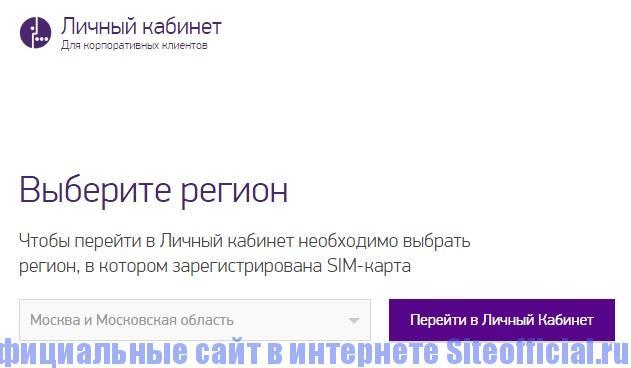 Официальный сайт Мегафон - Личный кабинет для корпоративных клиентов