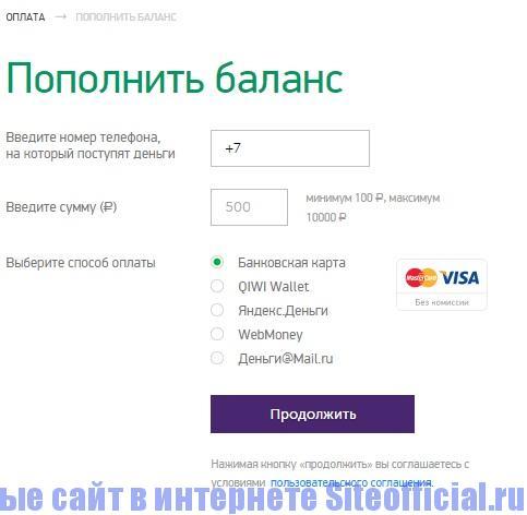 Официальный сайт Мегафон Москва - Пополнить баланс