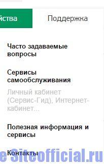 Официальный сайт Мегафон Москва - Поддержка