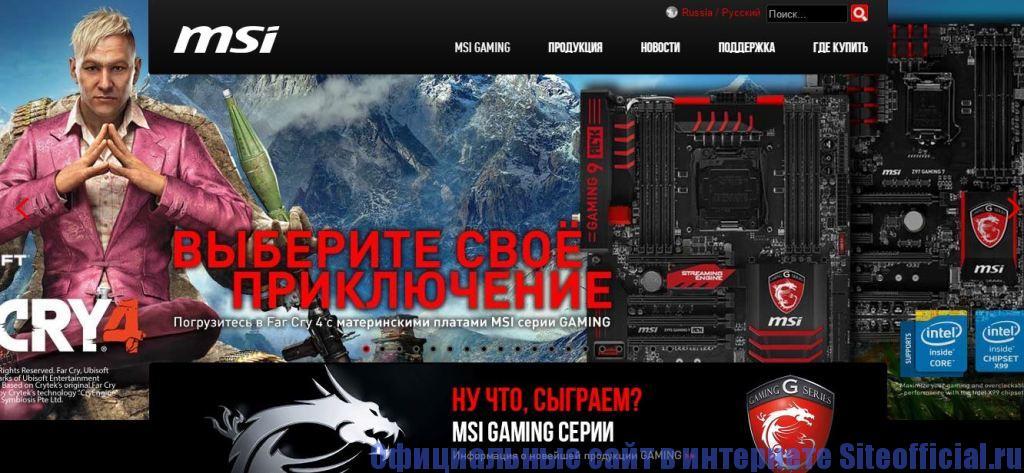 Официальный сайт MSI - Главная страница