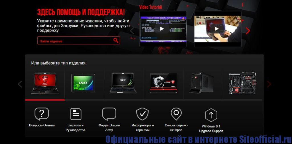 """Официальный сайт MSI - Вкладка """"Поддержка"""""""