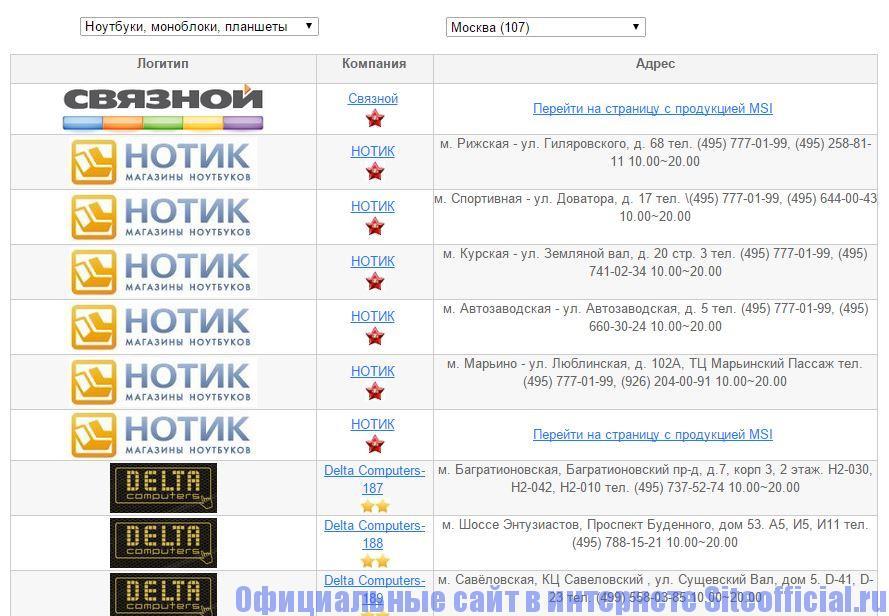 """Официальный сайт MSI - Вкладка """"Где купить"""""""