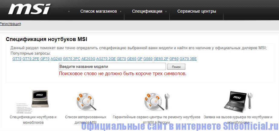 """Официальный сайт MSI - Вкладка """"Спецификации"""""""