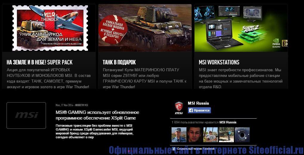 Официальный сайт MSI - Реклама