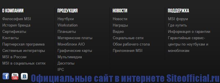 Официальный сайт MSI - Вкладки