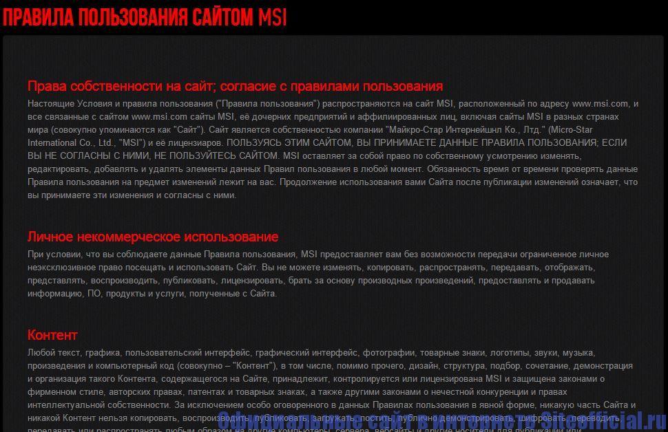 Официальный сайт MSI - Правила пользования сайтом