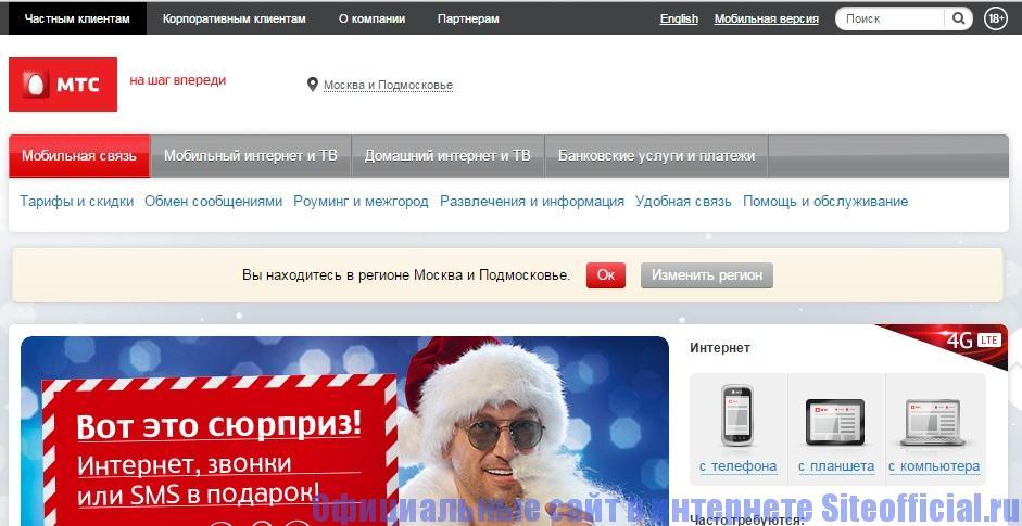 Официальный сайт МТС - Главная страница