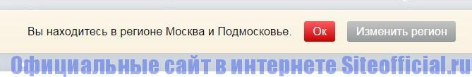 Официальный сайт МТС - Москва