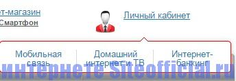 Официальный сайт МТС - Личный кабинет