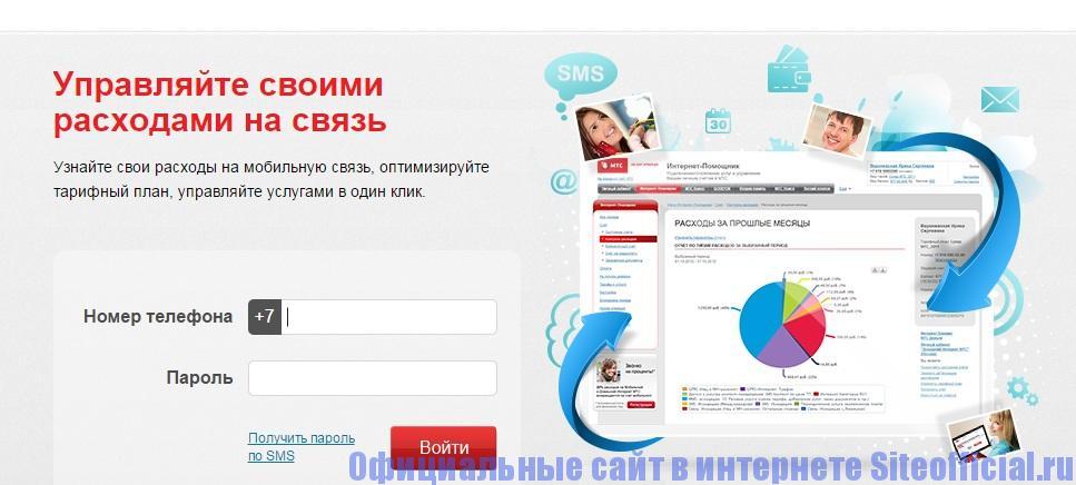 Официальный сайт МТС Личный кабинет пополнить счет