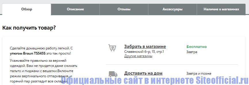 Официальный сайт М Видео - Вкладки