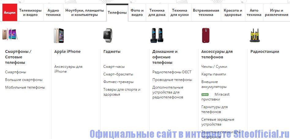 Официальный сайт М Видео -Вкладки