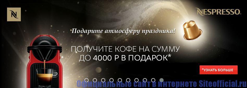 Официальный сайт М Видео -Акции