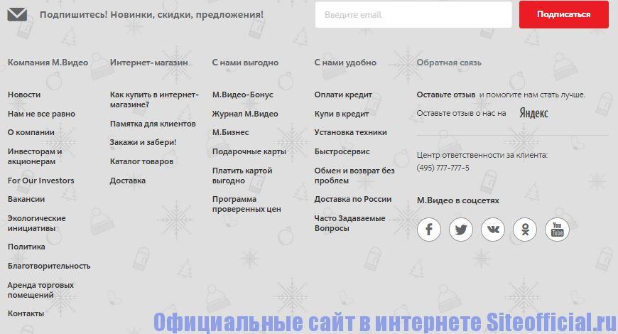 Официальный сайт М Видео - Меню