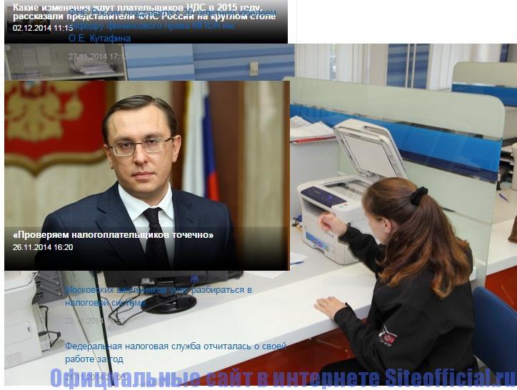 Официальный сайт Федеральная налоговая служба - Новости