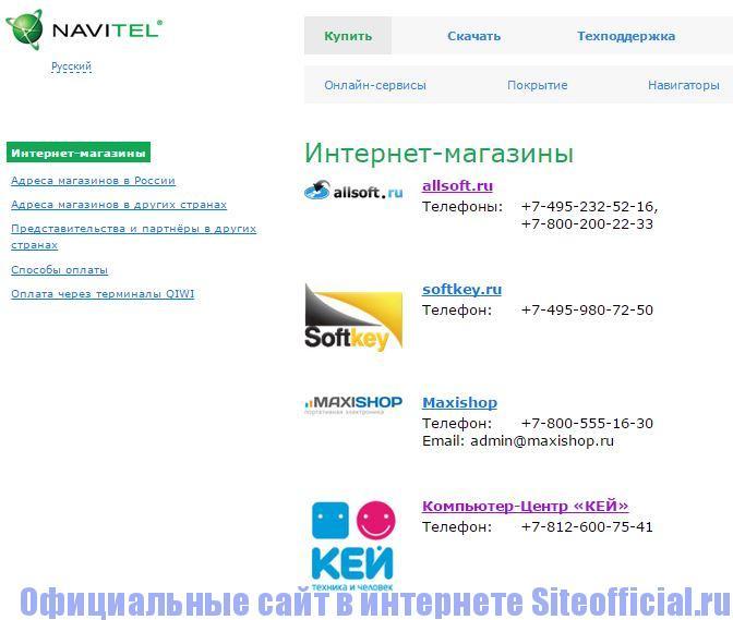 """Официальный сайт Навител - Вкладка """"Купить"""""""