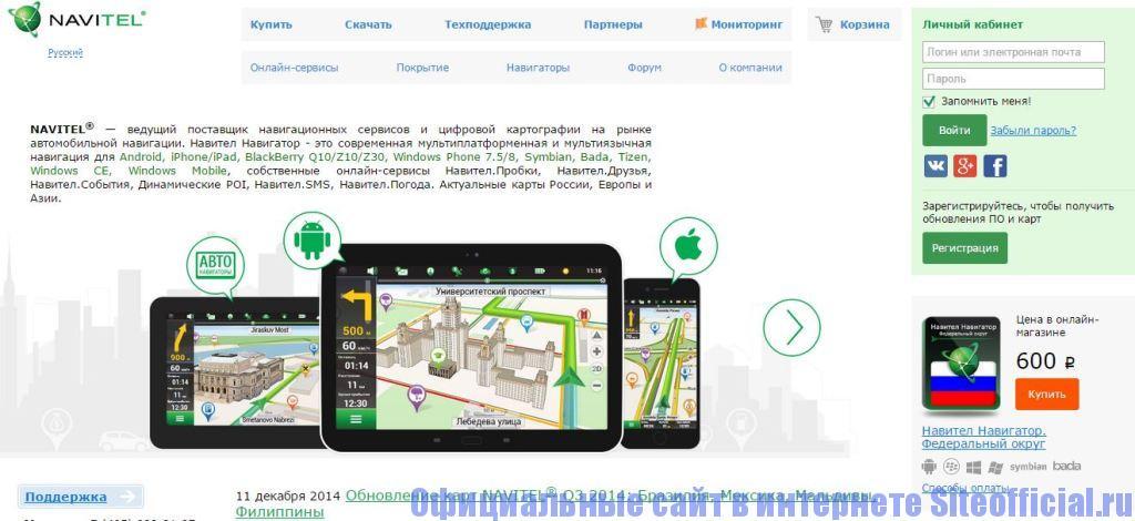 Официальный сайт Навител - Главная страница