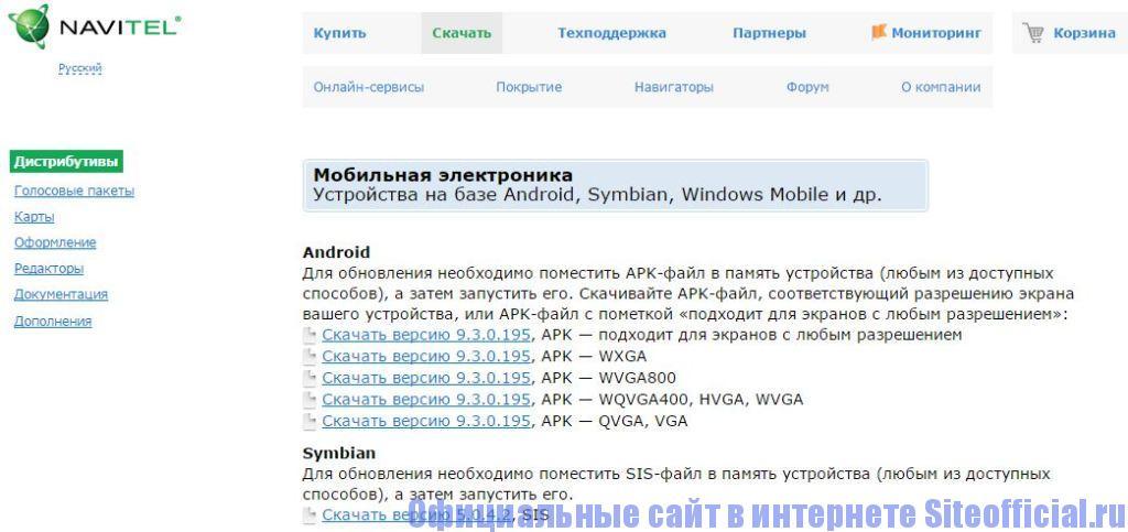 """Официальный сайт Навител - Вкладка """"Скачать"""""""