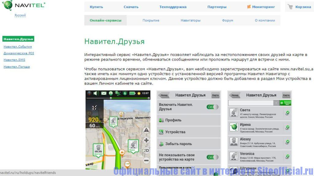 """Официальный сайт Навител - Вкладка """"Онлайн-сервисы"""""""