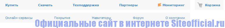 Официальный сайт Навител - Вкладки