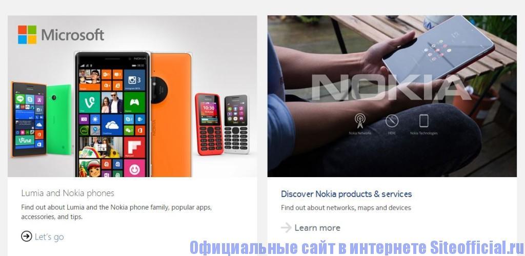 Официальный сайт Нокиа - Главная страница