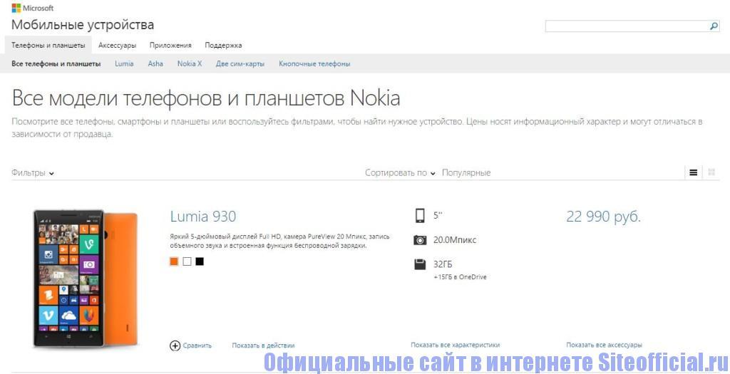 """Официальный сайт Нокиа - Вкладка """"Телефоны и планшеты"""""""