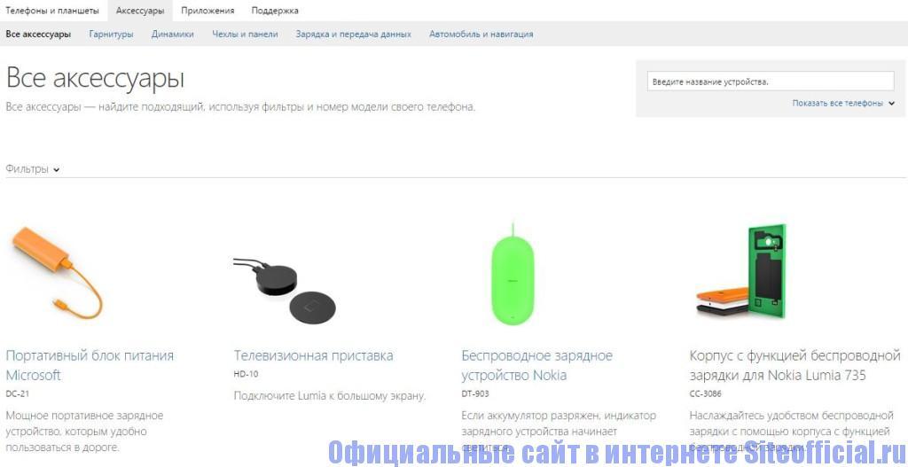 """Официальный сайт Нокиа - Вкладка """"Аксессуары"""""""
