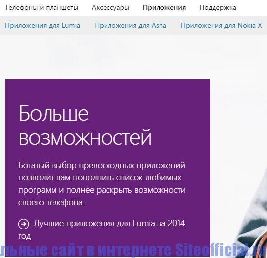 """Официальный сайт Нокиа - Вкладка """"Приложения"""""""
