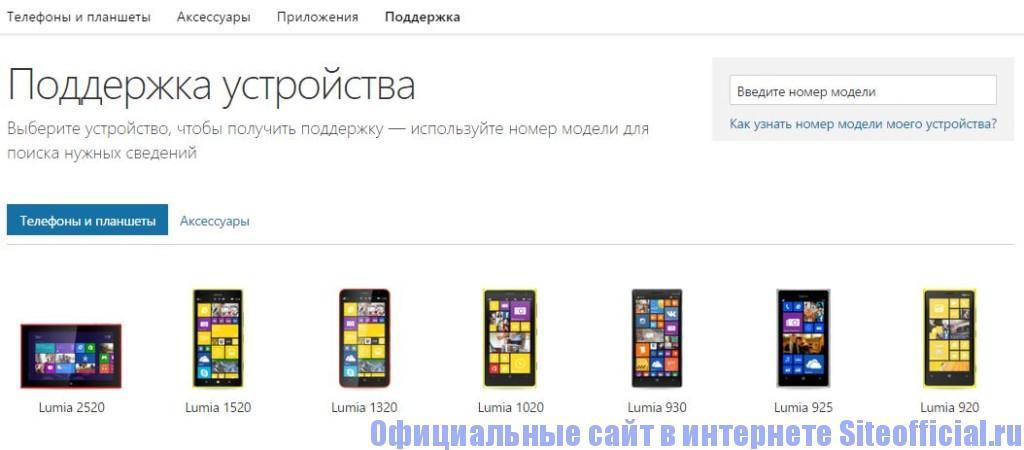 """Официальный сайт Нокиа - Вкладка """"Поддержка"""""""