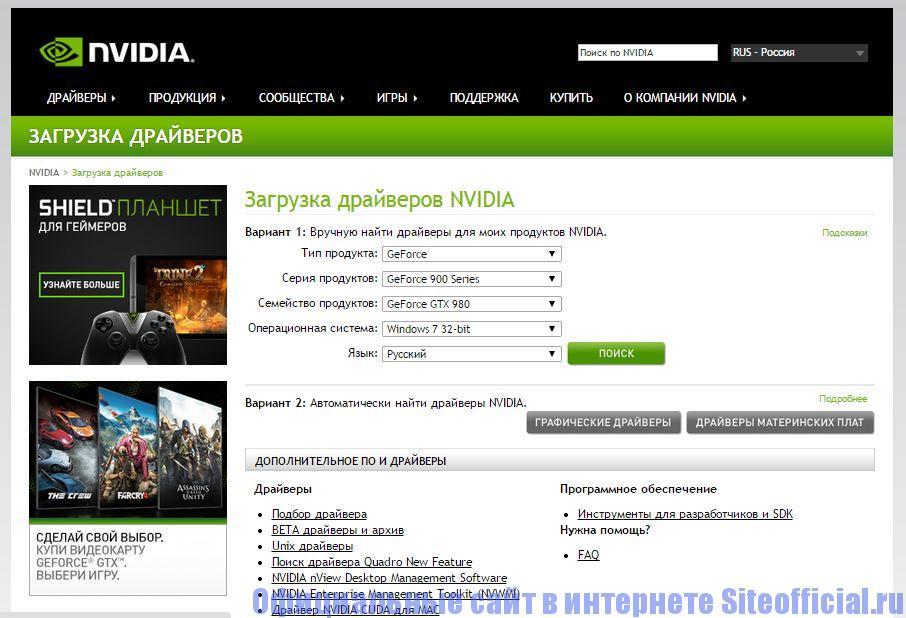 """Официальный сайт Nvidia - Вкладка """"Драйверы"""""""