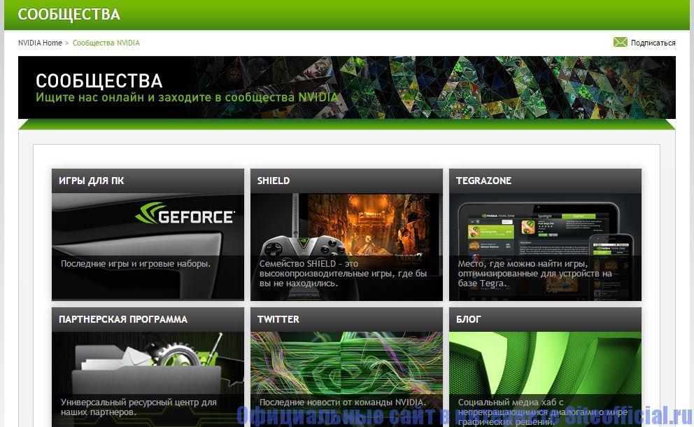 """Официальный сайт Nvidia - Вкладка """"Сообщества"""""""
