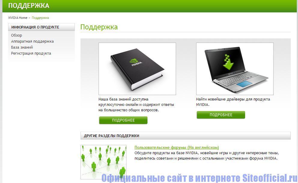 """Официальный сайт Nvidia - Вкладка """"Поддержка"""""""