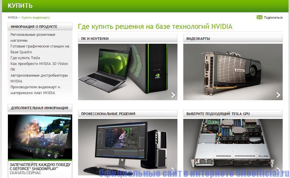 """Официальный сайт Nvidia - Вкладка """"Купить"""""""