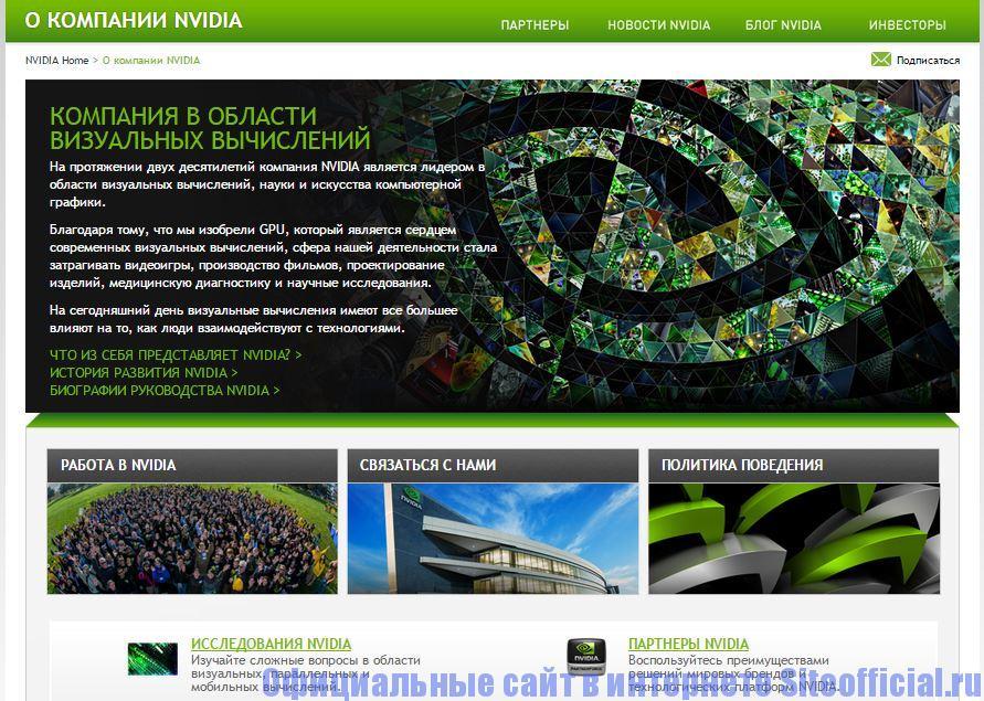 """Официальный сайт Nvidia - Вкладка """"О компании Nvidia"""""""