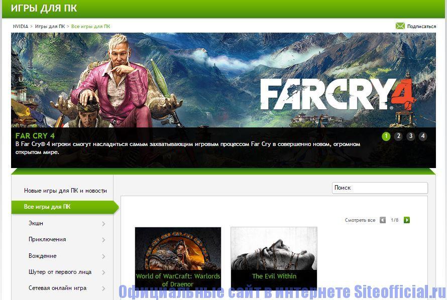 """Официальный сайт Nvidia - Вкладка """"Игры"""""""