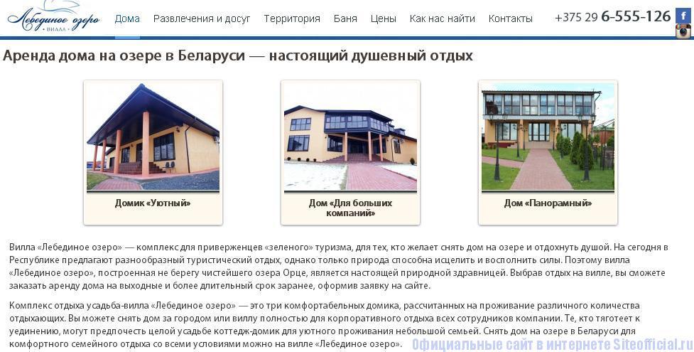official-site-sanatorii-belorussii-4