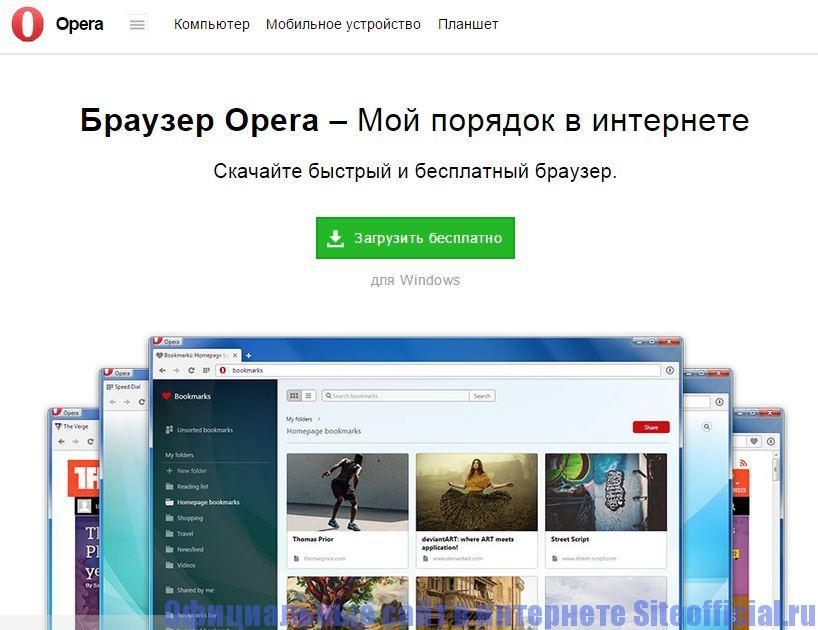 Официальный сайт Опера - Главная страница