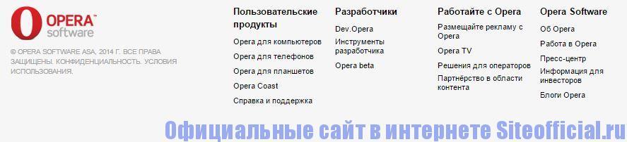 Официальный сайт Опера - Вкладки
