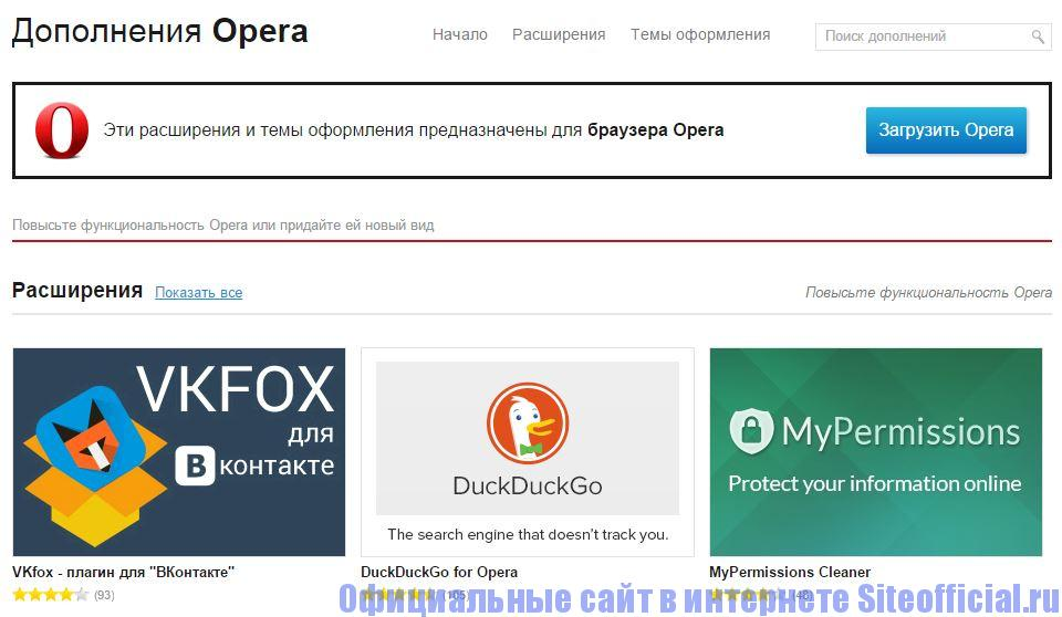 """Официальный сайт Опера - Вкладка """"Дополнения"""""""