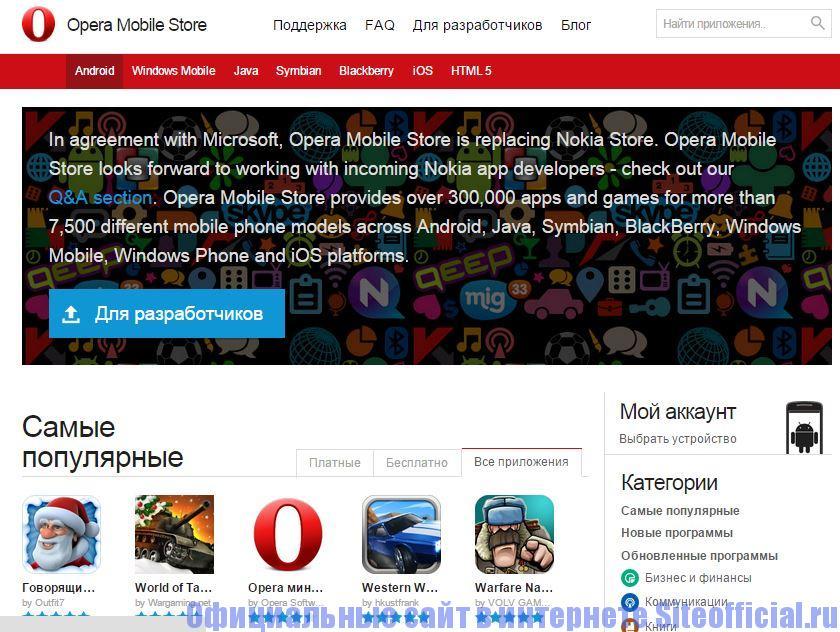 """Официальный сайт Опера - Вкладка """"Оpera Mobile Store"""""""