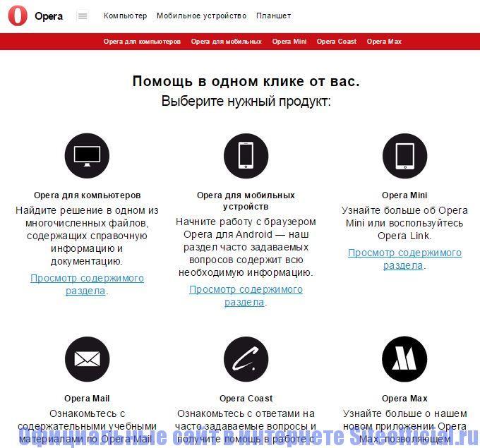 """Официальный сайт Опера - Вкладка """"Справка"""""""